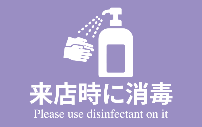 来店時に消毒 Please use disinfectant on it