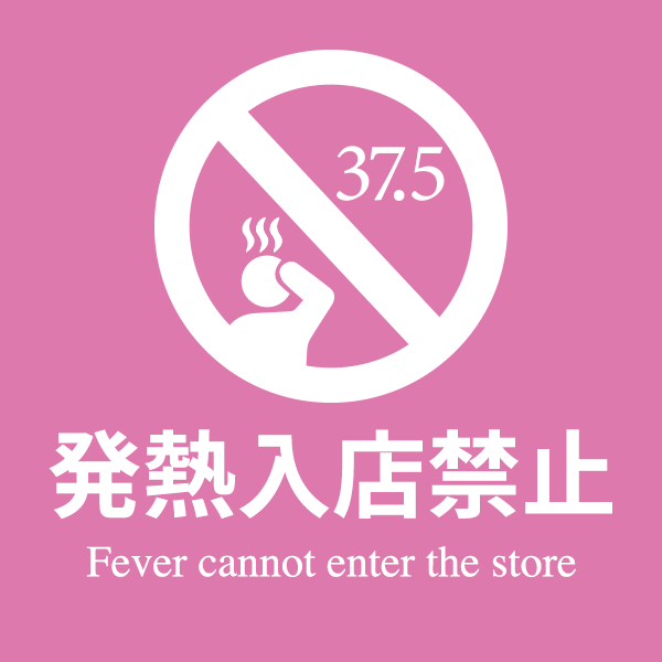 発熱入店禁止 Fever cannot enter the store